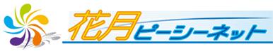 大分県日田市のパソコン教室・花月ピーシーネット