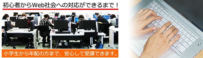 日田市のパソコン教室・花月ピーシーネットは、初心者から上級者まで受講できるスクールです。