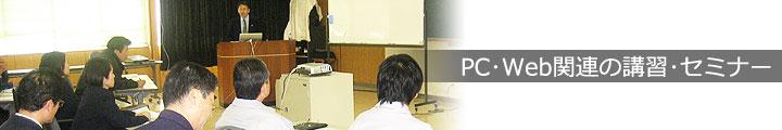 PC・Web関連の講習・セミナー