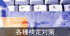 各種PC検定対策