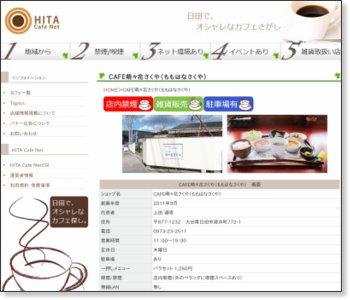 HITA-Cafe-Net~日田市のカフェ・喫茶店情報サイト